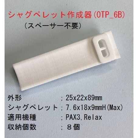 シャグペレット作成器 OTP_6B/7/8 特許出願中 ヴェポライザー PAX3 AVANT X MAX スペーサー コンプレッサー 入れポン・出しポン|shop-muennkunn