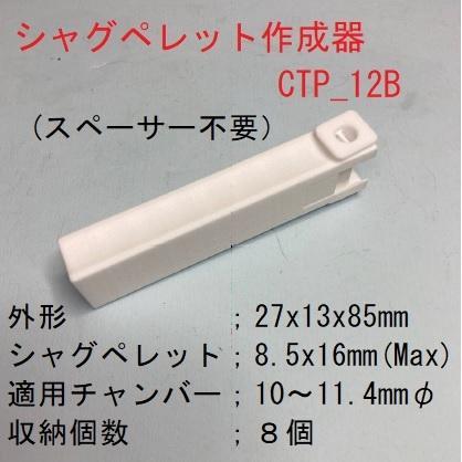 シャグペレット作成器 CTP_11B/12B/13LL改  特許出願中 ヴェポライザー スペーサー FyhitEcoS C Vapor FENIX+ コンプレッサー 入れポン・出しポン|shop-muennkunn