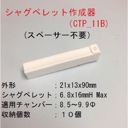 シャグペレット作成器 CTP_11B/12B/13LL改  特許出願中 ヴェポライザー スペーサー FyhitEcoS C Vapor FENIX+ コンプレッサー 入れポン・出しポン|shop-muennkunn|02