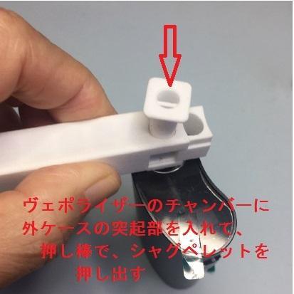 シャグペレット作成器 CTP_11B/12B/13LL改  特許出願中 ヴェポライザー スペーサー FyhitEcoS C Vapor FENIX+ コンプレッサー 入れポン・出しポン|shop-muennkunn|09