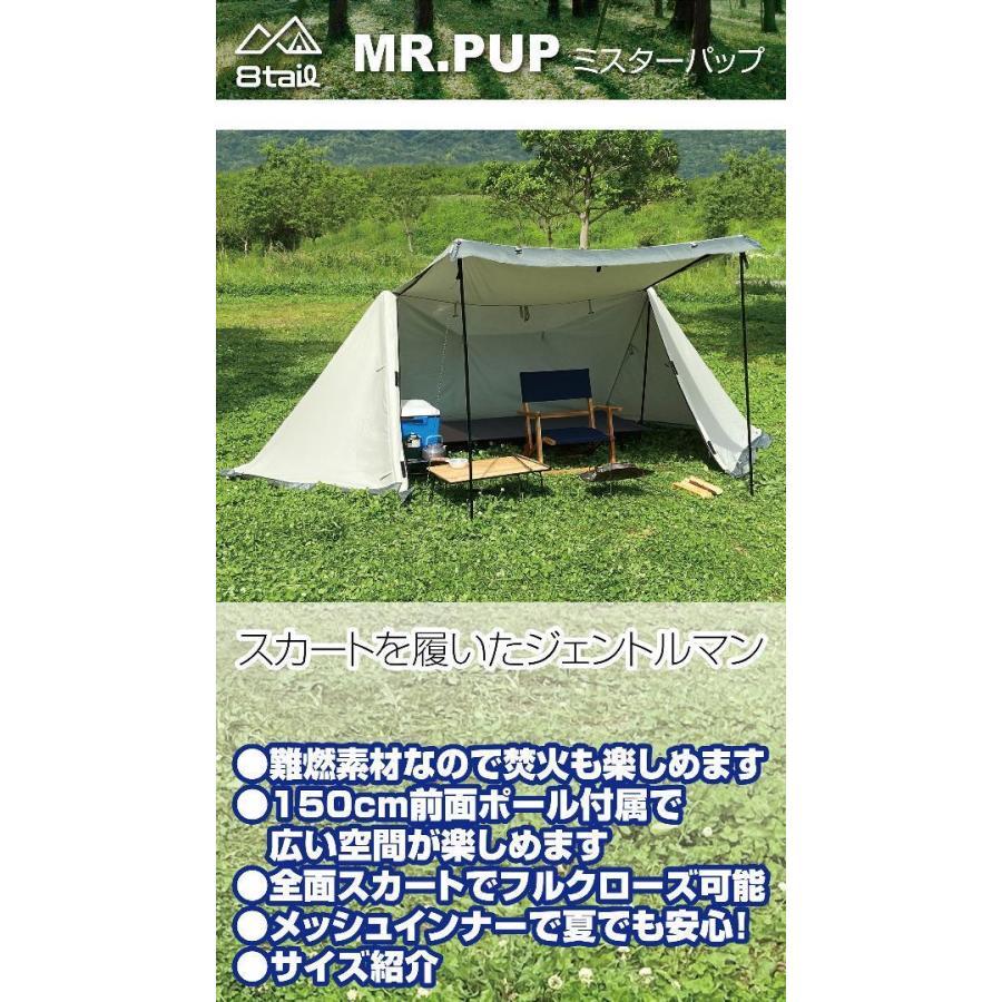 ミスターパップ アウトレット MR.PUP OUTLET パップテント 軍幕テント ソロ キャンプ  スカート付 #787|shop-n