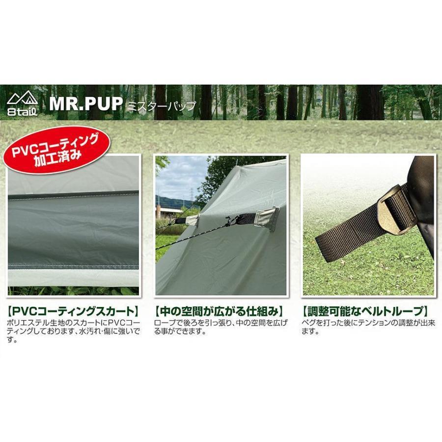 ミスターパップ アウトレット MR.PUP OUTLET パップテント 軍幕テント ソロ キャンプ  スカート付 #787|shop-n|07