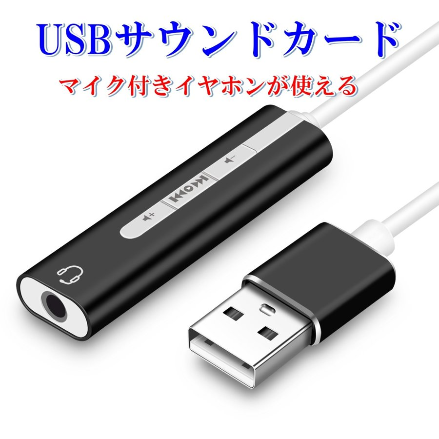 USBサウンドカード マイク付きイヤホンがつなげる4極プラグ用×1|shop-nagata