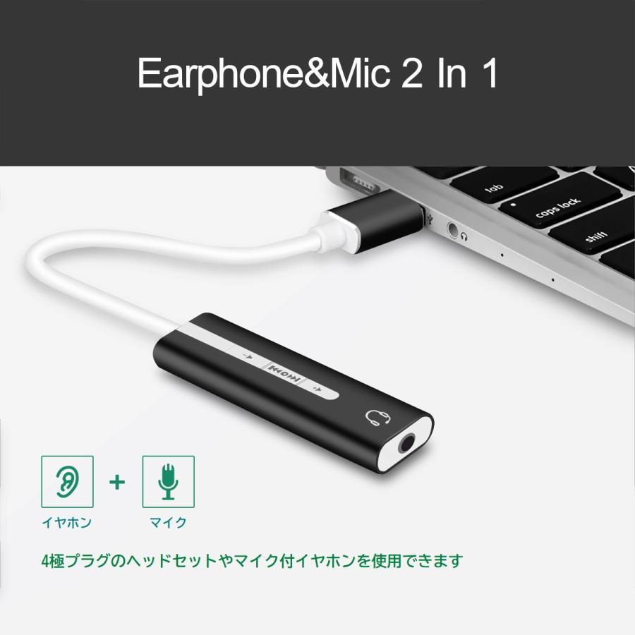 USBサウンドカード マイク付きイヤホンがつなげる4極プラグ用×1|shop-nagata|05