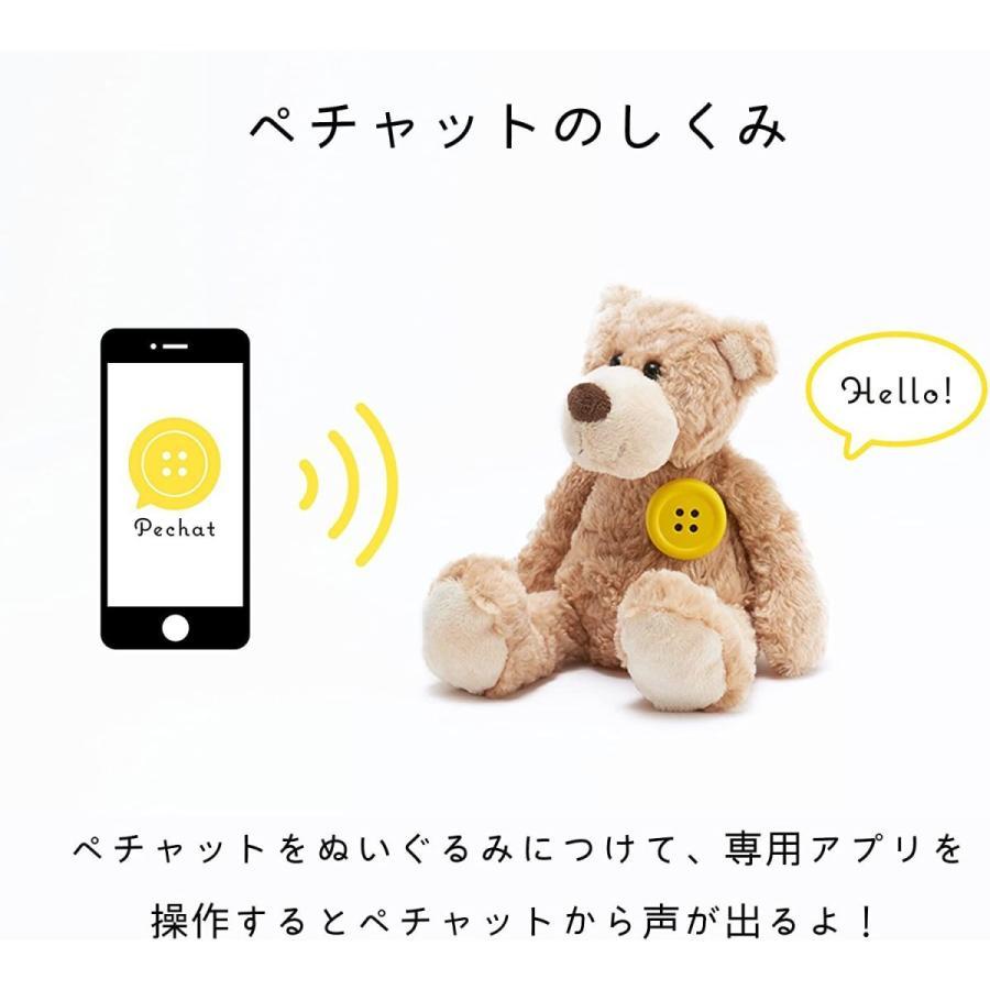 Pechat(ペチャット) ブルー ぬいぐるみをおしゃべりにするボタン型スピーカー【英語にも対応】|shop-nft|02