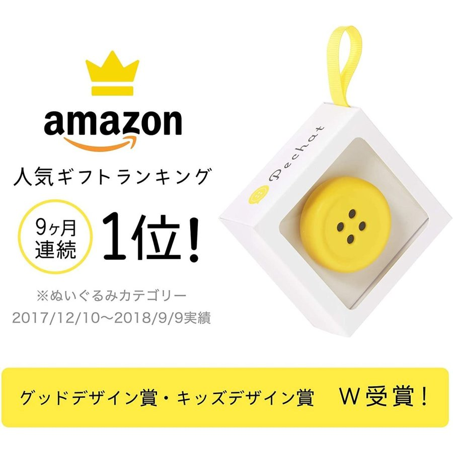 Pechat(ペチャット) ブルー ぬいぐるみをおしゃべりにするボタン型スピーカー【英語にも対応】|shop-nft|05