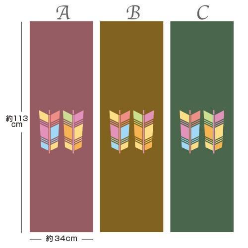 「並び矢」家紋タペストリー おしゃれ&カラフル 和モダン 父の日のプレゼント 結婚祝 出産祝 出産祝 新築祝