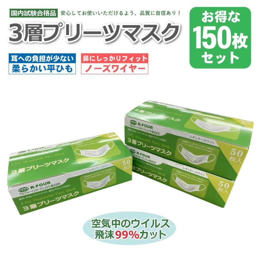 三層マスク 3層マスク 不織布マスク 150枚  99%カットフィルター採用 3層構造 不織布マスク 使い捨て 平ゴム 耳に優しい マスク 白 ウイルス shop-r