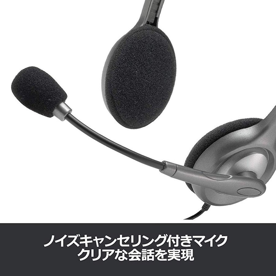 ロジクール ヘッドセット H111r ステレオ 3.5mm接続 ノイズキャンセリング ヘッドフォン windows mac Chrome|shop-saito|04