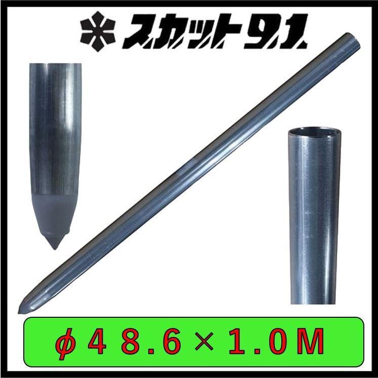 単管杭 外径48.6mm×厚さ2.4mm×長さ1.0M 自在に伸ばせる単管杭!3種類のキャップで用途が広がる。(送料無料) |shop-shinkou