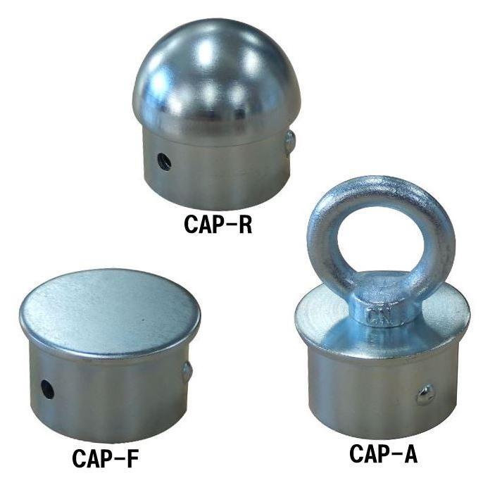 単管杭 外径48.6mm×厚さ2.4mm×長さ1.0M 自在に伸ばせる単管杭!3種類のキャップで用途が広がる。(送料無料) |shop-shinkou|08