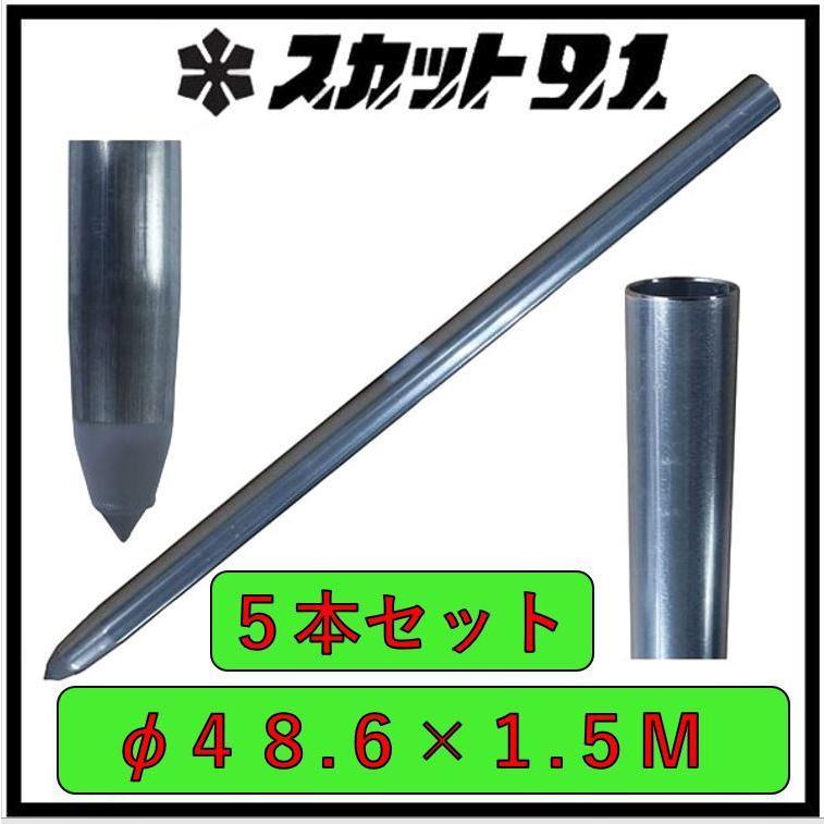 単管杭 外径48.5mm×厚さ2.4mm×長さ1.5M 自在に伸ばせる単管杭!【5本セット】3種類のキャップで用途が広がる。(送料無料) shop-shinkou