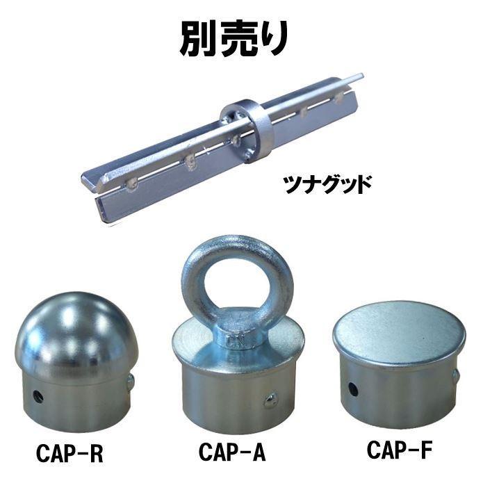 単管杭 外径48.5mm×厚さ2.4mm×長さ1.5M 自在に伸ばせる単管杭!【5本セット】3種類のキャップで用途が広がる。(送料無料) shop-shinkou 11
