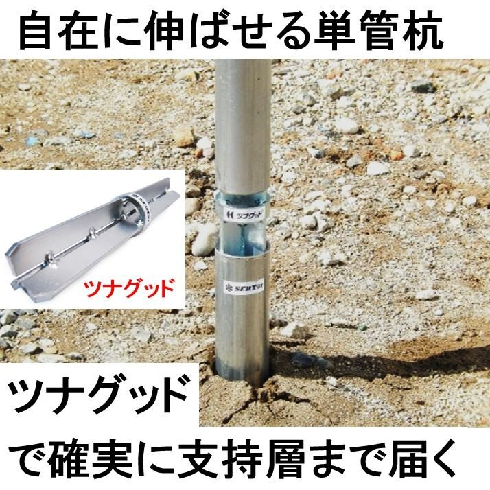 単管杭 外径48.5mm×厚さ2.4mm×長さ1.5M 自在に伸ばせる単管杭!【5本セット】3種類のキャップで用途が広がる。(送料無料) shop-shinkou 04