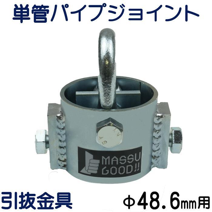 単管パイプの杭や単管杭【スカット91】の引抜き、強風対策の引っ張りなど用途はいろいろ! shop-shinkou