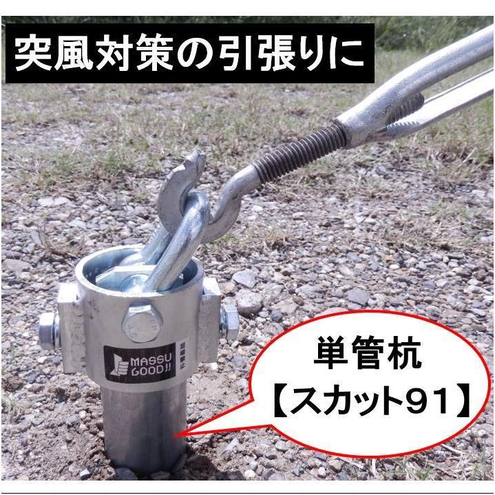 単管パイプの杭や単管杭【スカット91】の引抜き、強風対策の引っ張りなど用途はいろいろ! shop-shinkou 02