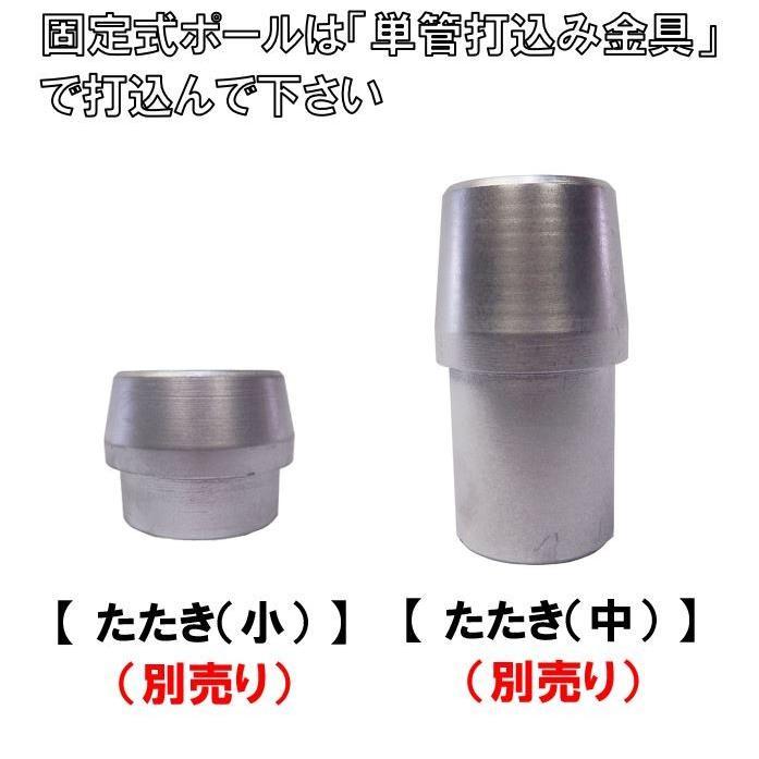 車止めポール 固定式。基礎工事が不要な打込み式、DIYで簡単設置!外径48.6mm×長さ1000mm スチール製  shop-shinkou 05