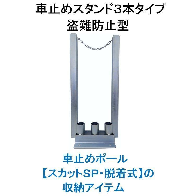 【スカットSP・脱着式】の取り外した脱着式ポールを保管する盗難防止型の収納スタンド。|shop-shinkou