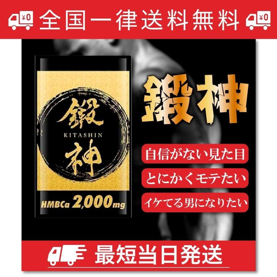 鍛神 HMB キタシン 高配合 2000mg アミノ酸 当日発送|shop-smile2020