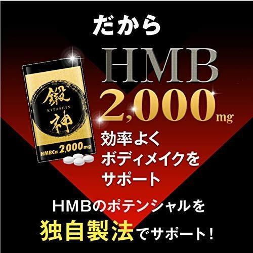 鍛神 HMB キタシン 高配合 2000mg アミノ酸 当日発送|shop-smile2020|02
