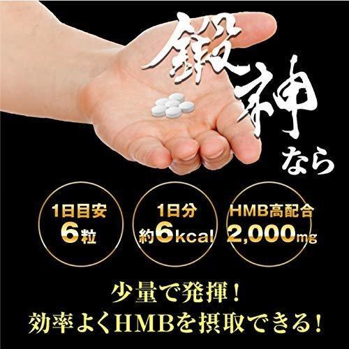 鍛神 HMB キタシン 高配合 2000mg アミノ酸 当日発送|shop-smile2020|04