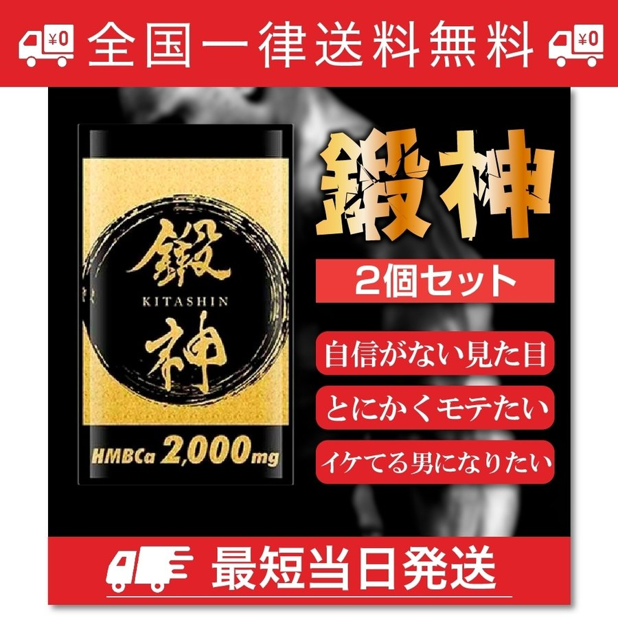 鍛神 HMB キタシン 高配合 2000mg アミノ酸 2袋セット 当日発送|shop-smile2020
