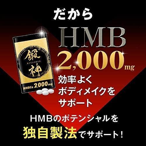 鍛神 HMB キタシン 高配合 2000mg アミノ酸 2袋セット 当日発送|shop-smile2020|03