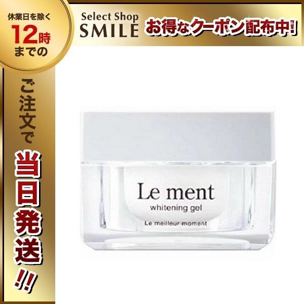 ルメント ホワイトニングジェル 48g オールインワン|shop-smile2020