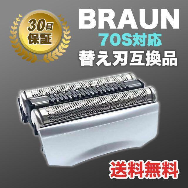 ブラウン BRAUN 替刃 シリーズ7 70S 互換品 シェーバー 髭剃り shop-sora
