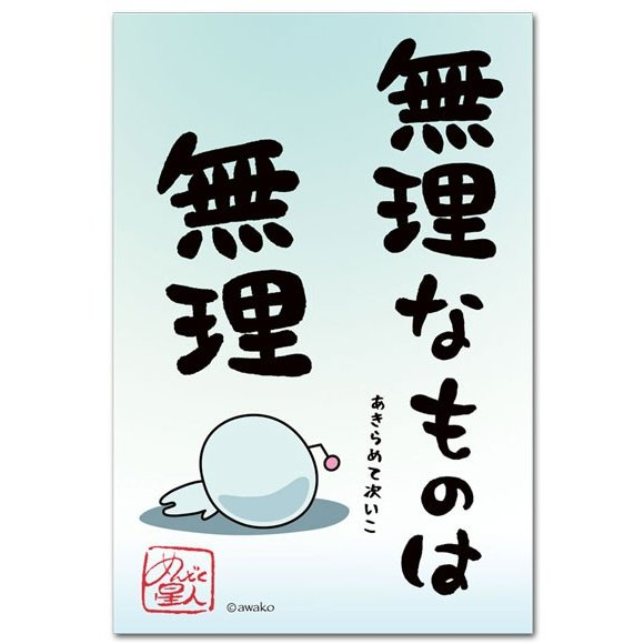 おもしろ言葉ポストカード 無理なものは無理 楽しい絵葉書 めんどく星人 :29-9336:ポストカードと和雑貨の和道楽 - 通販 -  Yahoo!ショッピング