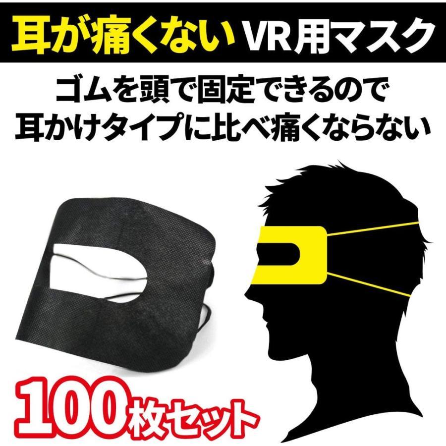 EdisonBrain VRゴーグル用マスク 不織布マスク VRマスク 使い捨て 通気性 衛生的 専用ケース付 (黒100枚)|shop-white|08