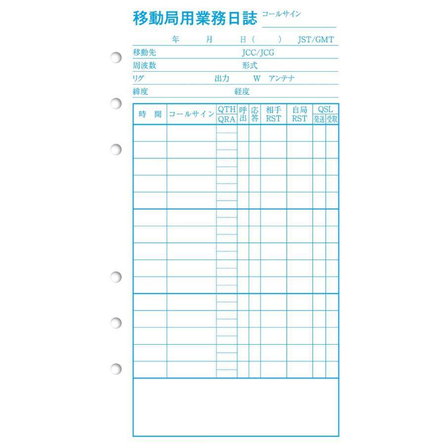 LG01 移動局用業務日誌「システム手帳サイズ(バイブルサイズ)の移動局用業務日誌」50枚入|shop-yacnet