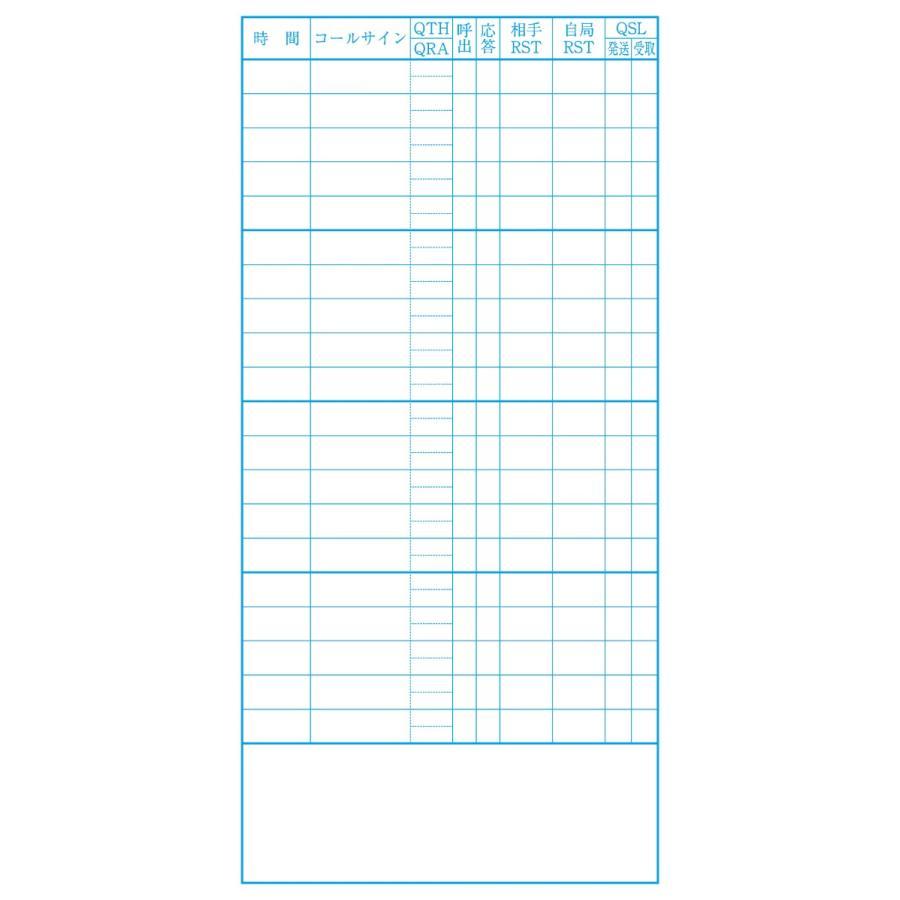 LG01 移動局用業務日誌「システム手帳サイズ(バイブルサイズ)の移動局用業務日誌」50枚入|shop-yacnet|02