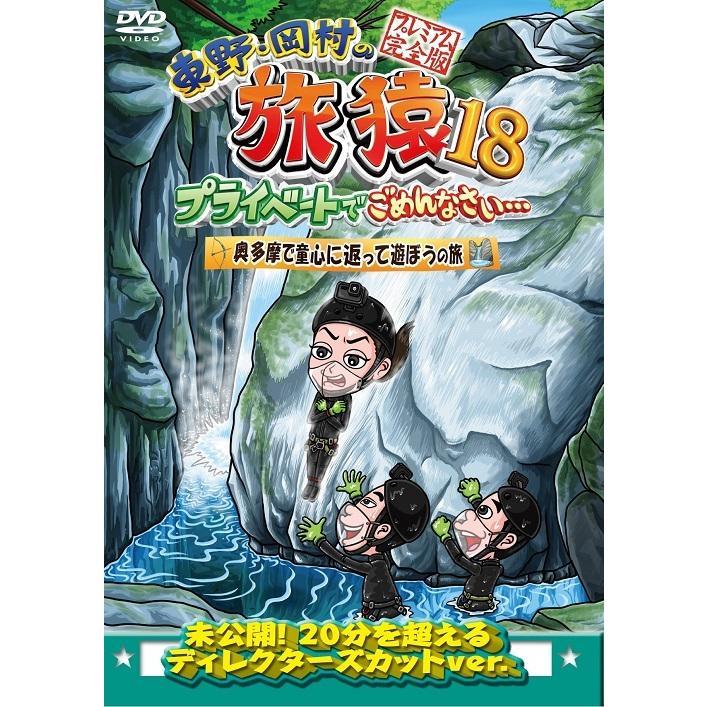東野・岡村の旅猿18 プライベートでごめんなさい…奥多摩で童心に返って遊ぼうの旅 プレミアム完全版 shop-yoshimoto