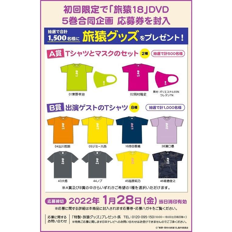 東野・岡村の旅猿18 プライベートでごめんなさい…奥多摩で童心に返って遊ぼうの旅 プレミアム完全版 shop-yoshimoto 02