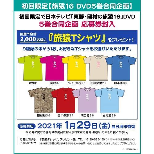 東野・岡村の旅猿16 プライベートでごめんなさい…何も決めずに石川県の旅 プレミアム完全版|shop-yoshimoto|02