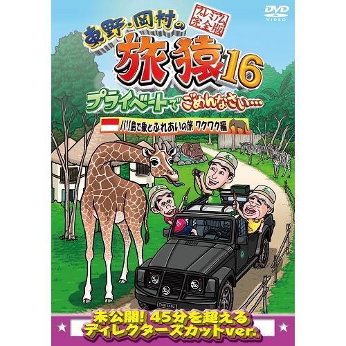 東野・岡村の旅猿16 プライベートでごめんなさい…バリ島で象とふれあいの旅 ワクワク編 プレミアム完全版 shop-yoshimoto