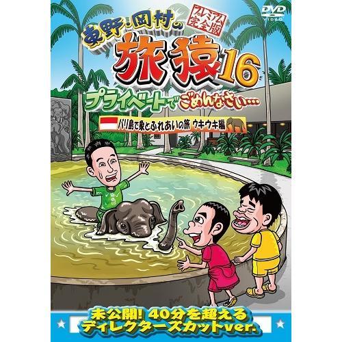 東野・岡村の旅猿16 プライベートでごめんなさい…バリ島で象とふれあいの旅 ウキウキ編 プレミアム完全版 shop-yoshimoto