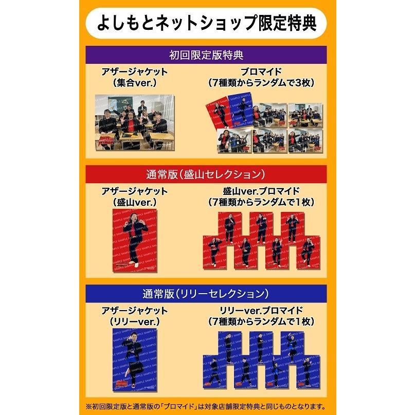 見取り図/通常版「ろくでなしミトリズDVD 盛山セレクション」≪よしもと限定特典付≫ shop-yoshimoto 02