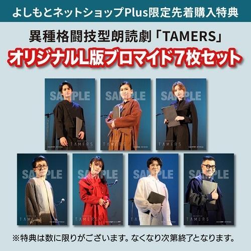 異種格闘技朗読劇「TAMERS」≪よしもと限定特典付≫【予約】|shop-yoshimoto