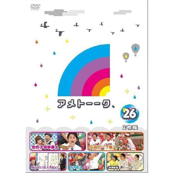 アメトーーク!DVD26|shop-yoshimoto