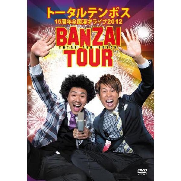 トータルテンボス 全国漫才ツアー2012/BANZAI TOUR shop-yoshimoto