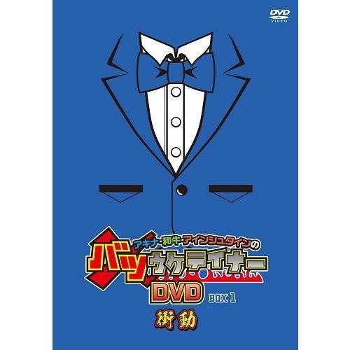 アキナ・和牛・アインシュタインのバツウケテイナーDVD 通常版BOX1〜衝動〜 shop-yoshimoto