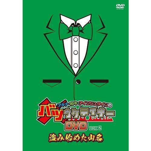 アキナ・和牛・アインシュタインのバツウケテイナーDVD 通常版BOX2〜盗み始めた山名〜|shop-yoshimoto