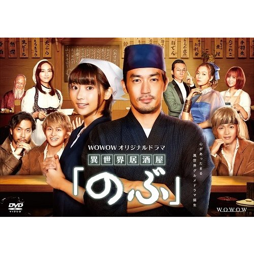 WOWOWオリジナルドラマ『異世界居酒屋「のぶ」』DVD-BOX shop-yoshimoto