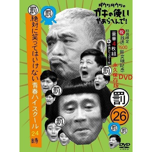 ダウンタウンのガキの使いやあらへんで!(祝)放送1500回突破記念DVD初回限定永久保存版(26)(罰)絶対に笑ってはいけない青春ハイスクール24時 shop-yoshimoto