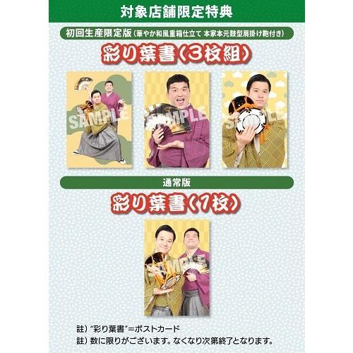 すゑひろがりず結成拾周年全国行脚〜諸国漫遊記〜(通常版)≪特典付≫ shop-yoshimoto 02
