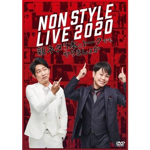 NON STYLE LIVE 2020 新ネタ5本とトークでもやりましょか|shop-yoshimoto