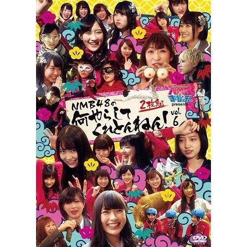 NMBとまなぶくん presents NMB48の何やらしてくれとんねん!vol.6|shop-yoshimoto