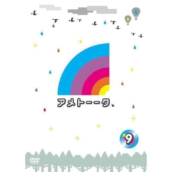 アメトーーク!DVD9|shop-yoshimoto